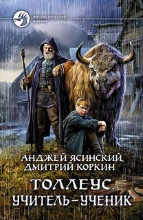 Ясинский Анджей, Коркин Дмитрий - Толлеус 03. Учитель – ученик