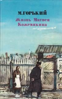 Горький Максим - Жизнь Матвея Кожемякина