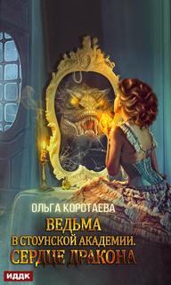 Коротаева Ольга - Ведьма в Стоунской академии. Сердце дракона