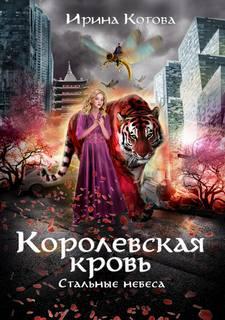 Котова Ирина - Королевская кровь 10. Стальные небеса