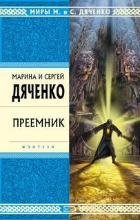 Дяченко Марина, Дяченко Сергей - Скитальцы 03. Преемник