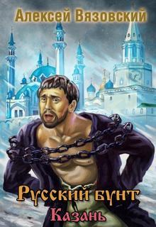 Вязовский Алексей - Русский бунт 02. Казань