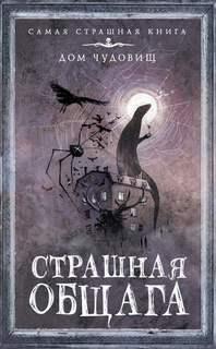 Страшная общага (Сборник)
