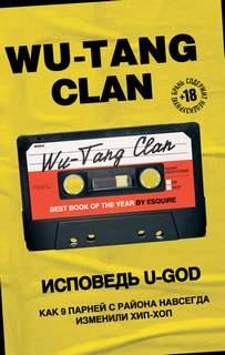 Хокинс Ламонт - Wu-Tang Clan. Исповедь U-GOD. Как 9 парней с района навсегда изменили хип-хоп