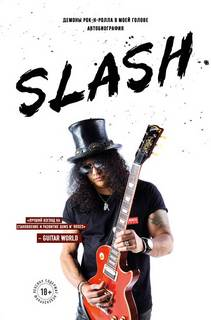 Хадсон Сол Слэш - Slash. Демоны рок-н-ролла в моей голове