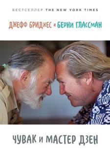 Бриджес Джефф - Чувак и мастер дзен