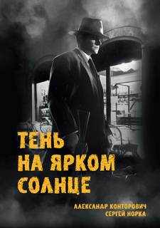 Конторович Александр, Норка Сергей - Тень на ярком солнце
