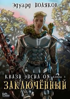 Поляков Эдуард - Квази Эпсилон 01. Заключенный