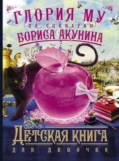 Акунин Борис, Му Глория - Детская книга для девочек