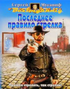 Мусаниф Сергей - Правила стрелка 04. Последнее правило стрелка