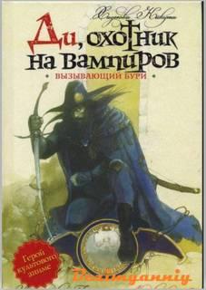 Хидеюки Кикути - Ди, охотник на вампиров 02. Вызывающий бури