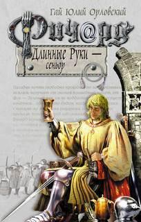 Орловский Гай Юлий - Ричард Длинные Руки 04. Сеньор