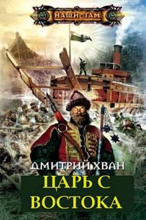Хван Дмитрий - Зерно жизни 05. Царь с Востока