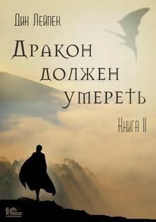Лейпек Дин - Дракон должен умереть 02. Дракон должен умереть. Книга II