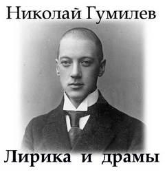 Гумилев Николай - Лирика и драмы