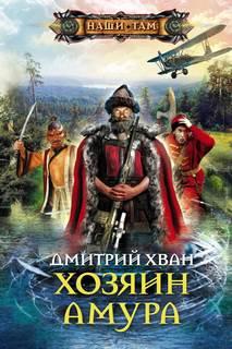 Хван Дмитрий - Зерно жизни 04. Хозяин Амура