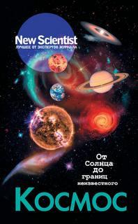 Сборник Статей - New Scientist. Лучшее от экспертов журнала . Космос. От Солнца до границ неизвестного