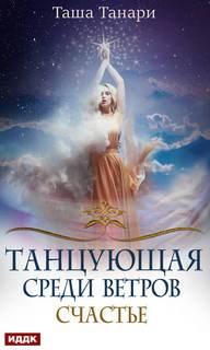Танари Таша - Танцующая среди ветров 03. Счастье