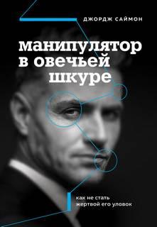 Саймон Джордж К. - Манипулятор в овечьей шкуре