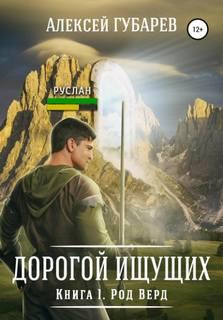 Губарев Алексей - Дорогой Ищущих 01. Род Верд. Книга 1