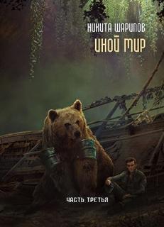 Шарипов Никита - Иной мир 03. Иной мир. Часть третья