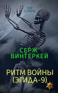 Винтеркей Серж - Эгида 09. Ритм войны