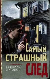 Шарапов Валерий - Иван Старцев и Александр Васильков 01. Самый страшный след