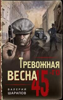 Шарапов Валерий - Иван Старцев и Александр Васильков 02. Тревожная весна 45-го