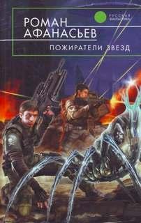 Афанасьев Роман - Пожиратели Звезд