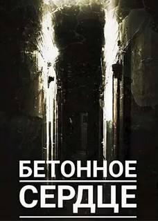 Старых Алексей - Самосбор. Бетонное сердце