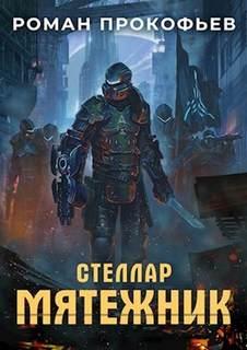 Прокофьев Роман - Стеллар 04. Мятежник