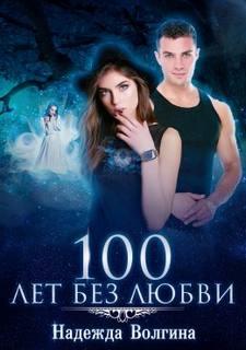 Волгина Надежда - 100 лет без любви