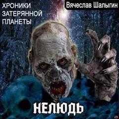 Шалыгин Вячеслав - Хроники затерянной планеты. Нелюдь