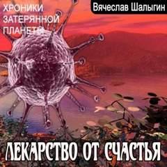 Шалыгин Вячеслав - Хроники затерянной планеты. Лекарство от счастья