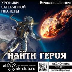 Шалыгин Вячеслав - Хроники затерянной планеты. Найти героя