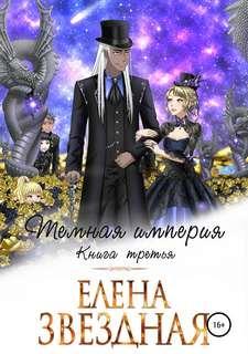 Звёздная Елена - Темная империя 03