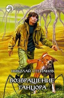 Степанов Николай - Танцор 02. Возвращение Танцора