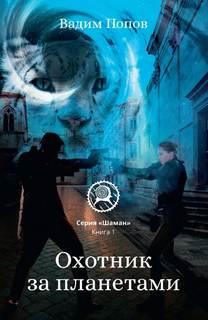 Попов Вадим - Шаман 01. Охотник за планетами
