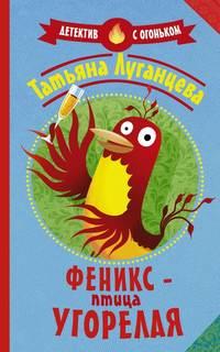 Луганцева Татьяна - Феникс – птица угорелая (Сборник)