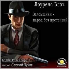 Блок Лоуренс - Берни Роденбарр 01. Взломщики - народ без претензий