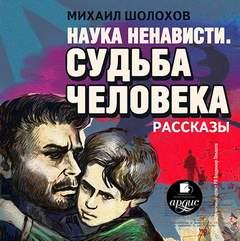 Шолохов Михаил - Наука ненависти. Судьба человека