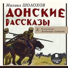 Шолохов Михаил - Донские рассказы. Часть 2