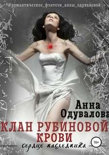 Одувалова Анна - Клан рубиновой крови