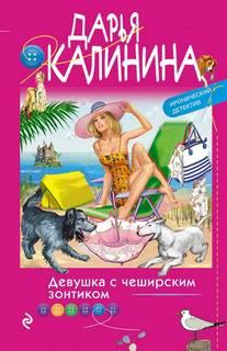 Калинина Дарья - Девушка с чеширским зонтиком