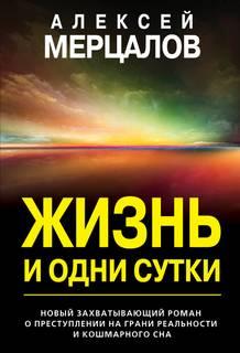 Мерцалов Алексей - Жизнь и одни сутки