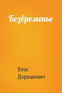 Дорошевич Влас - Безвременье