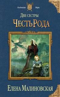 Малиновская Елена - Две сестры 02. Честь рода