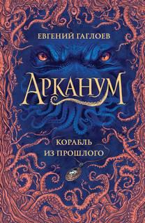 Гаглоев Евгений - Арканум 01. Корабль из прошлого