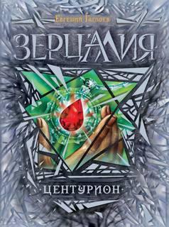 Гаглоев Евгений - Зерцалия 03. Центурион