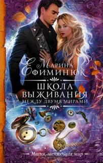 Ефиминюк Марина - Между двумя мирами 01. Школа выживания